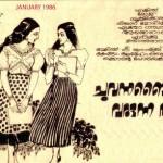 chuvannabaikil-varunna-aal